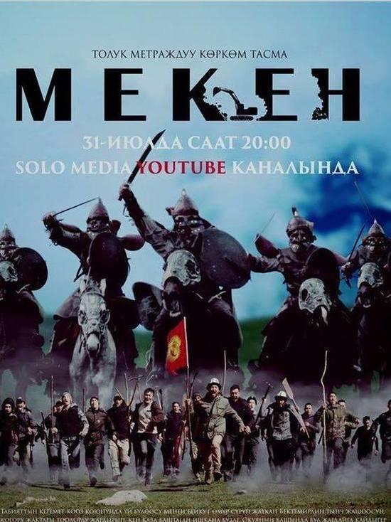 В Кыргызстане выходит фильм о «героях», воюющих с иностранными инвесторами