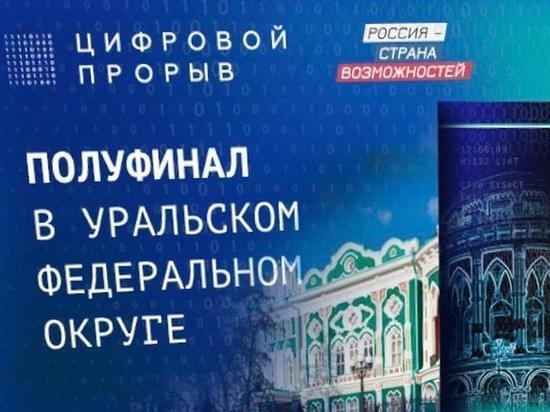 Тюменцы поборются за приз «Цифрового прорыва»