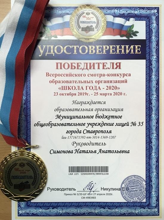 Ставропольский лицей победил во всероссийском конкурсе «Школа года-2020»