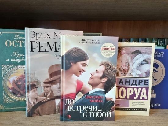 Какие книги надо прочитать перед первым свиданием