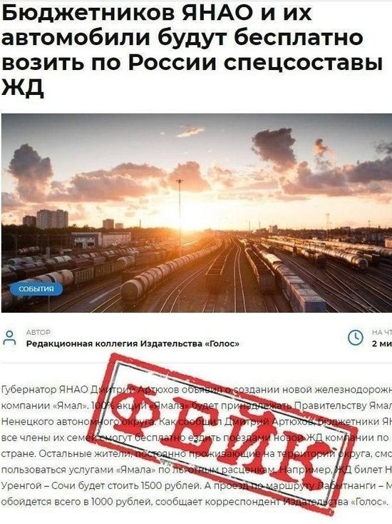 На Ямале распространяют фейк о бесплатной перевозке бюджетников по России новой ж/д компанией