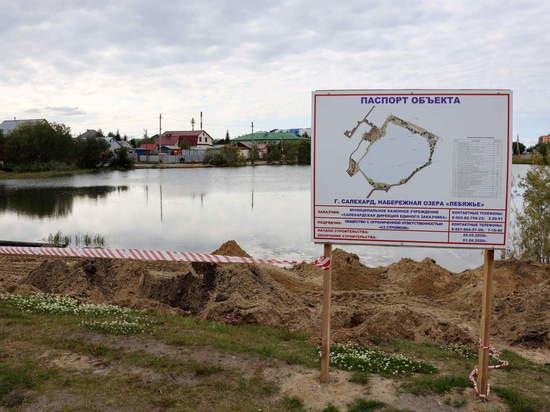 Власти Салехарда отчитались о благоустройстве набережной Лебяжьего