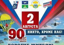Десантников Чехова решили поздравить на стадионе