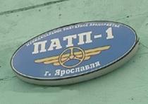 Директор ярославского ПАТП-1 ушел в отставку