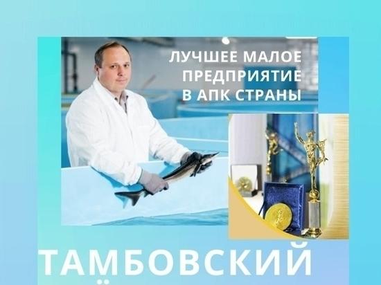 «Тамбовский осетр» стал лучшим малым предприятием России