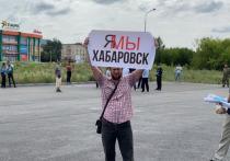 Жителей Челябинской области осудили на митинг в поддержку Хабаровска
