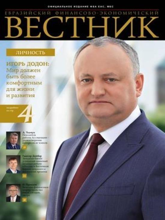 Додон – «лицо» журнала «Евразийский финансово-экономический вестник»