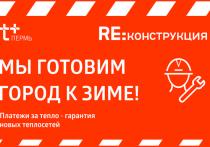 Энергетики «Пермской сетевой компании» выполнили более 66% плановых «опрессовок» теплосетей в Перми
