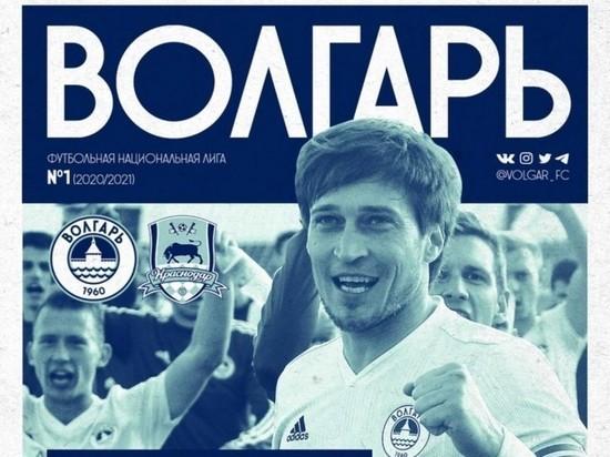 Матч «Волгарь» - «Краснодар-2» все-таки пройдет без зрителей, но его можно будет увидеть