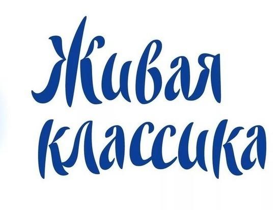 Фонд «Живая классика» проведет «Большие разборки» для ивановских подростков