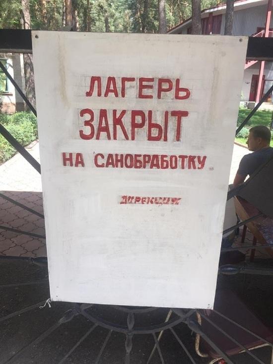 В костромском Мантурове Костромской области закрыты летние лагеря