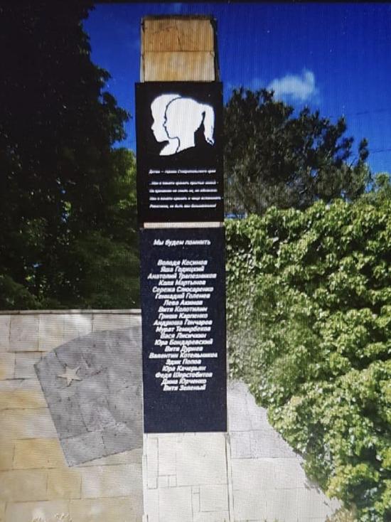 Детям-героям Ставрополья установят памятник в Железноводске