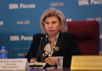 Уполномоченный по правам человека в России Татьяна Москалькова заявила об отсутствии обоснованных и достаточных доказательств вины задержанных в Белоруссии россиян