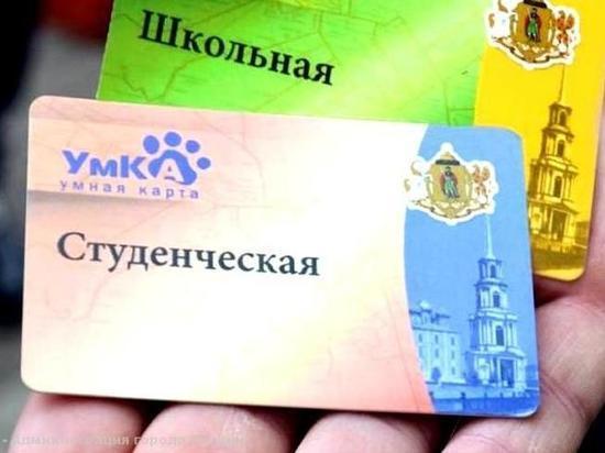 Владельцам карт «Школьная» и «Студенческая» вернут деньги за июль