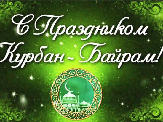 Темрезов: Курбан-байрам - символ стремления мусульман к духовному росту