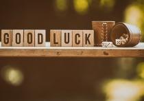 Вот это удача: эти знаки в августе выиграют в лотерею много денег