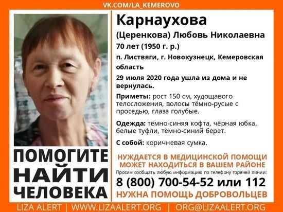 Нуждающаяся в медицинской помощи пенсионерка пропала без вести в Кузбассе
