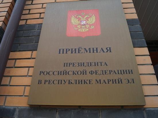 Приемная президента России приглашает жителей Марий Эл
