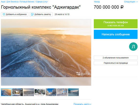 В Челябинской области на продажу выставили горнолыжный комплекс «Аджигардак»