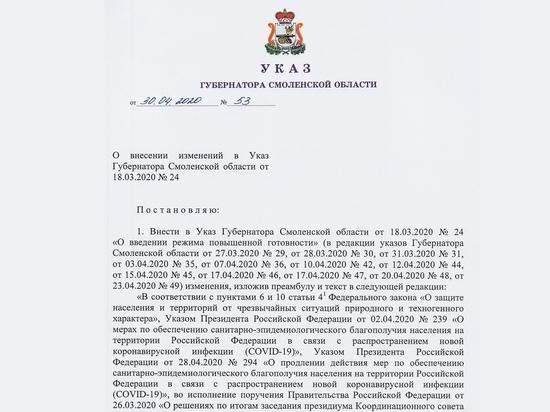 Что теперь можно смолянам: в Указ губернатора внесены новые изменения