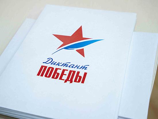 В Тульской области во второй раз пройдет акция «Диктант Победы»