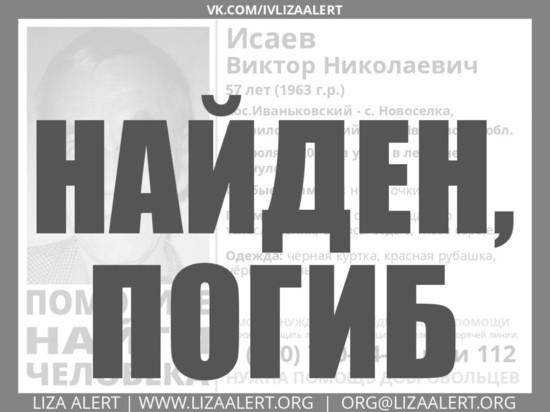 Грибник из Иваново найден в лесу мертвым