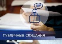 Жителей Протвино пригласили на публичные слушания