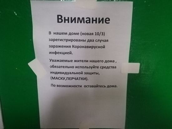 В подъездах Оренбурга появились сообщения « В вашем доме covid-19»