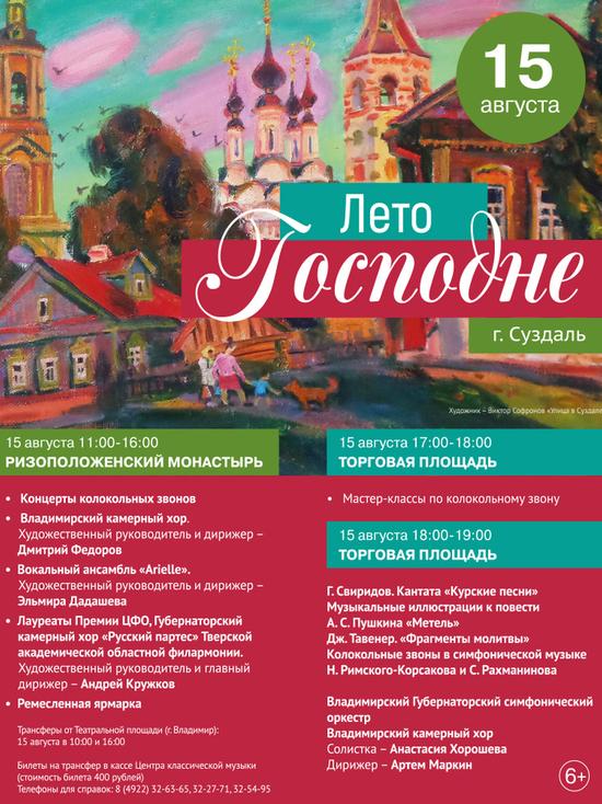 В Суздале состоится фестиваль колокольных звонов «Лето Господне»