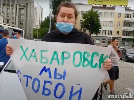 В Екатеринбурге на акции в поддержку жителей Хабаровска задержаны двое