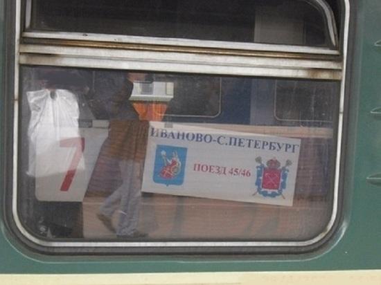Со следующей недели поезд Иваново — Петербург вернется к до-короновирусному расписанию