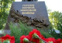 Память погибших в Первой мировой войне почтили в Пскове