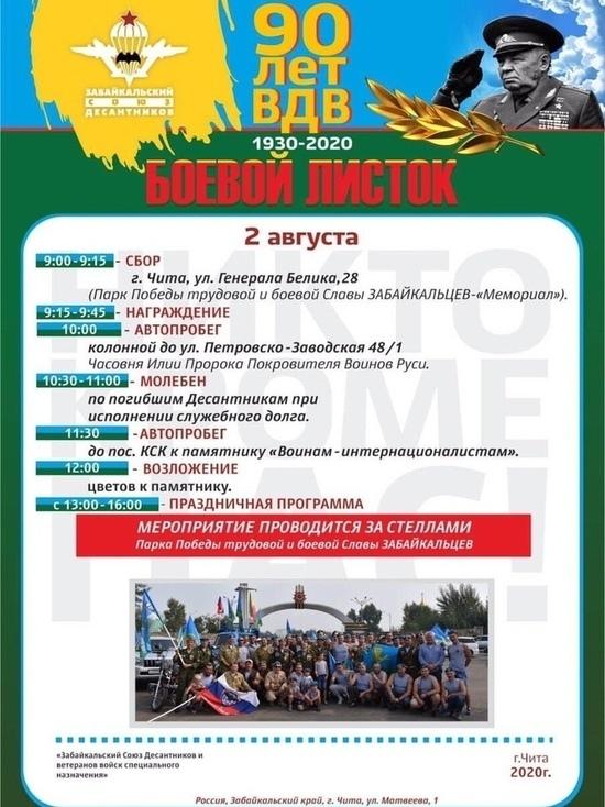 «МК в Чите» публикует программу празднования Дня ВДВ в краевом центре