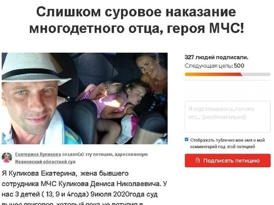 Жительница Иваново создала петицию в защиту мужа-взяточника