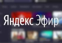 Стартовый матч «Шинника» покажут только в Яндексе
