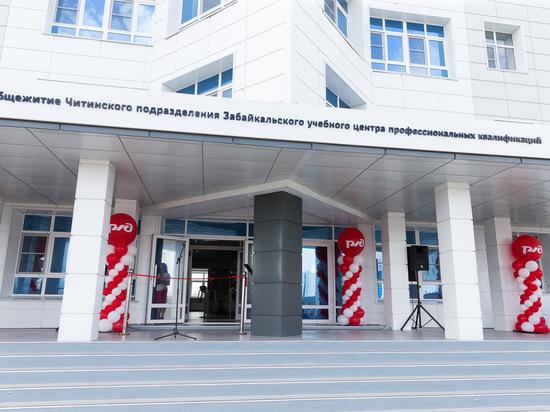 В Чите открыли новое общежитие учебного центра ЗабЖД