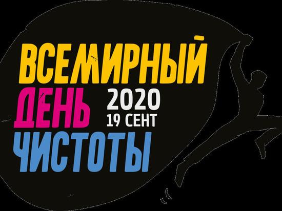 Тверской регион присоединяется ко всемирному дню чистоты