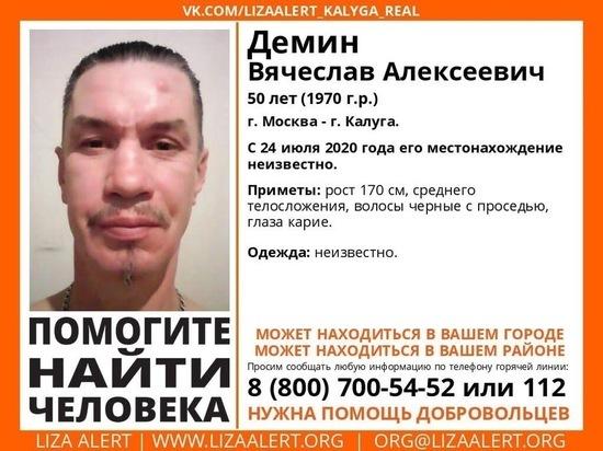 В Калуге разыскивают пропавшего москвича