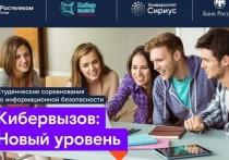 «Ростелеком» объявил набор на программу по кибербезопасности в «Сириус»
