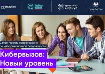 «Ростелеком» объявляет набор на программу по кибербезопасности в научно-технический университет «Сириус»