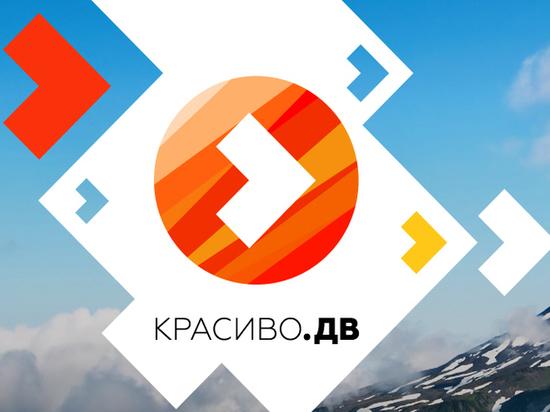 Четыре работы из Забайкалья прошли в финал конкурса «Красиво.ДВ»