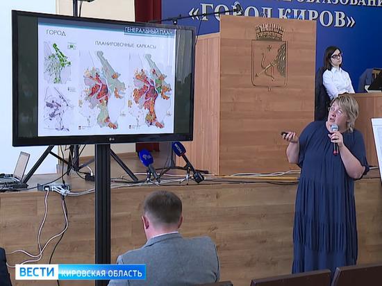 В Кирове обсудили новый генплан до 2040 года