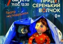 Костромской театр кукол открывает сезон «театром на подушках»