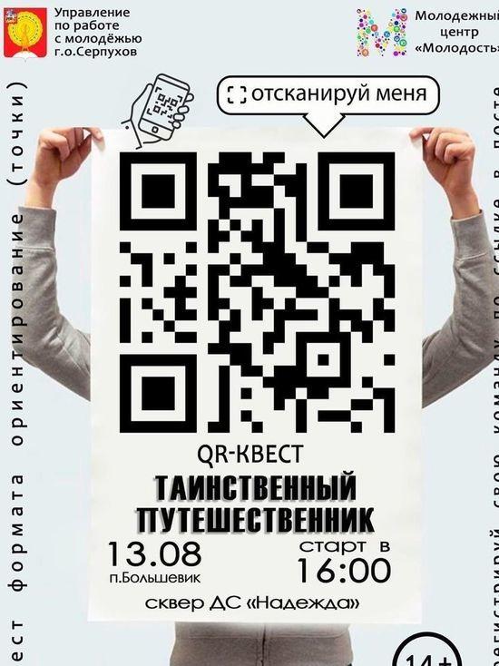 В Серпухове пройдет QR-квест
