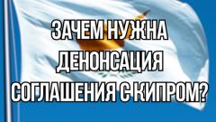 Эксперт объяснил последствия прекращения круговорота инвестиций с Кипром