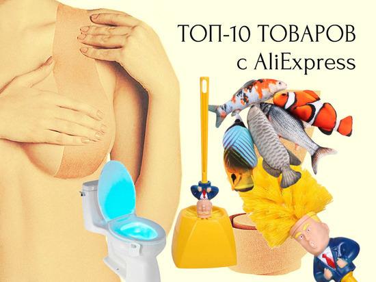 Топ-10 удивительных вещей для новосибирцев с AliExpress до 100 рублей