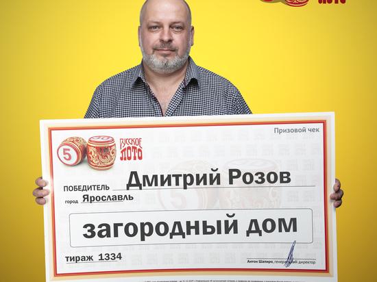 Житель Ярославля выиграл в лотерею загородный дом