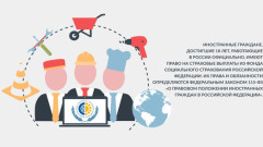 ФСС РФ: какие пособия могут получить иностранные граждане, официально работающие в России