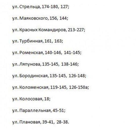 6 августа не будет света в шести районах Волгограда, фото-3