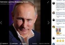 Священник из села Галиновка Волынской области поздравил президента России Владимира Путина с днем ангела, вызвав гнев местных жителей